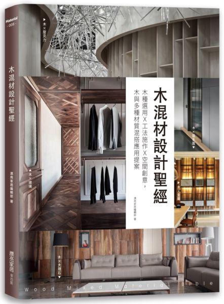 木混材設計聖經:木種選用x工法施作x空間創意,木與多種材質混搭應用提案