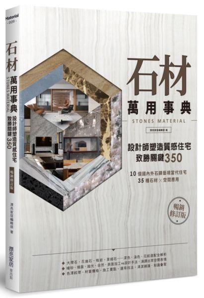 石材萬用事典Stones Material【暢銷修訂版】:設計師塑造質感住宅致勝關鍵350