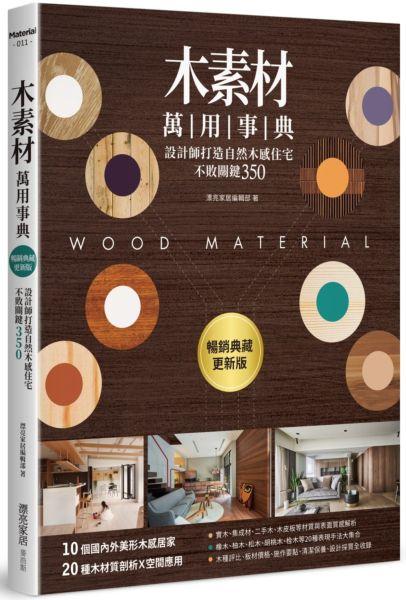 木素材萬用事典【暢銷典藏更新版】