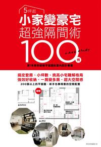 5坪起 小家變豪宅超強隔間術:搞定套房、小坪數、挑高小宅難解格局100例