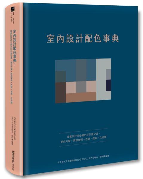 室內設計配色事典:專業設計師必備色彩計畫全書,配色方案+實景案例+色號,提案一次過關