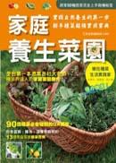 家庭養生菜園(2011年全新封面改版上市)