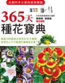 365天種花寶典