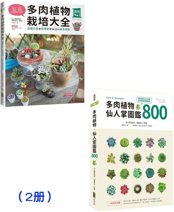 多肉植物大全(2冊)