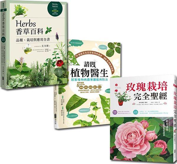 植物栽種全事典(3冊)