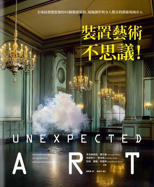 裝置藝術不思議!全球最顛覆想像的84 個偶發裝置、現地創作與令人驚喜的藝術場域介入