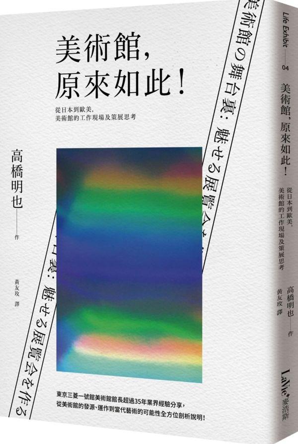 美術館,原來如此!從日本到歐美,美術館的工作現場及策展思考