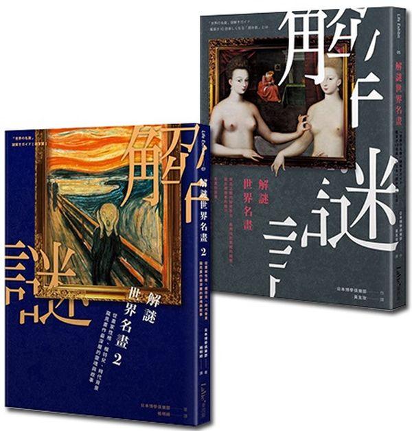 解謎世界名畫套書(2冊)
