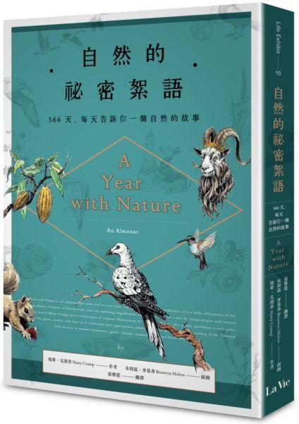 自然的祕密絮語:366天,每天告訴你一個自然的故事