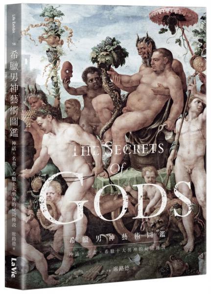 希臘男神藝術圖鑑:神話X名畫X希臘十大男神的祕聞傳說