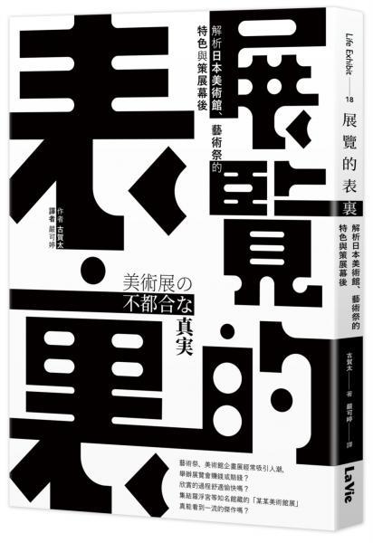 展覽的表裏:解析日本美術館、藝術祭的特色與策展幕後