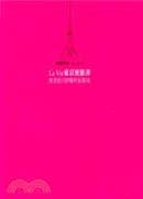 La Vie東京密旅書:東京的100種時尚原味