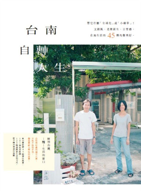 台南自轉人生:管他什麼「全球化」或「小確幸」!文創風、老屋新生、日常感,在地生活的44種均衡美好