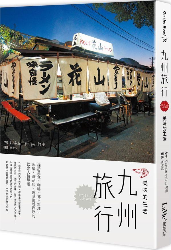 九州旅行,美味的生活:探訪美食、咖啡、鄉土料理、旅宿、選品店,感受溫暖深厚的飲食人情風景