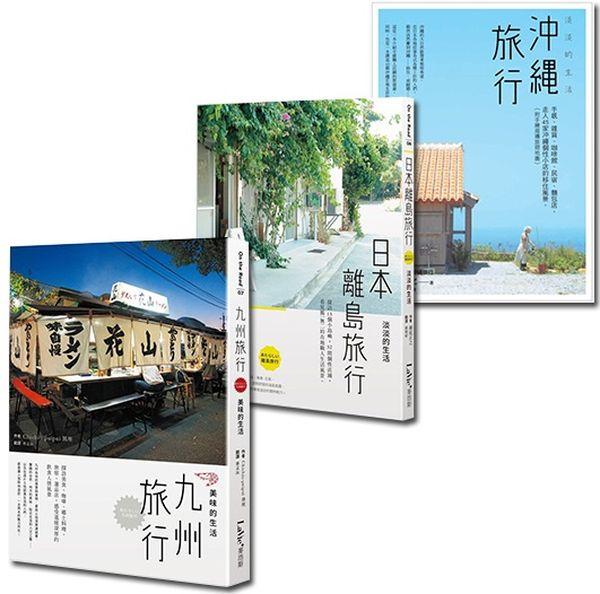 日本旅行套書(3冊)