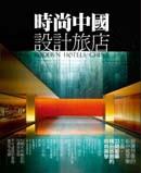 時尚中國設計旅店