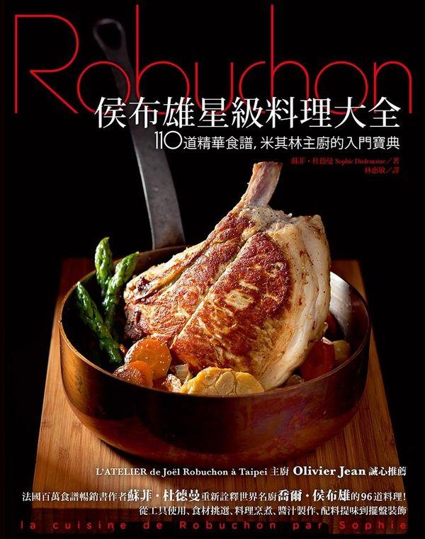 侯布雄星級料理大全:110道精華食譜,米其林主廚的入門寶典