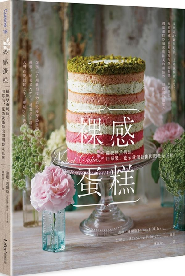 裸感蛋糕:擺脫厚重奶油,用莓果、花朵就能做出閃閃發光蛋糕
