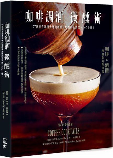 咖啡調酒微醺術:77款世界調酒大師的咖啡雞尾酒創意酒譜,小心上癮!