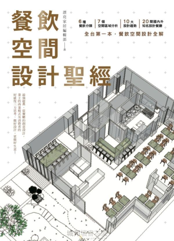 餐飲空間設計聖經