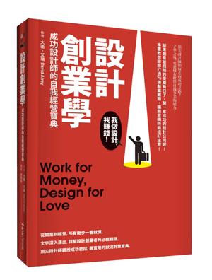 設計創業學──成功設計師的自我經營寶典
