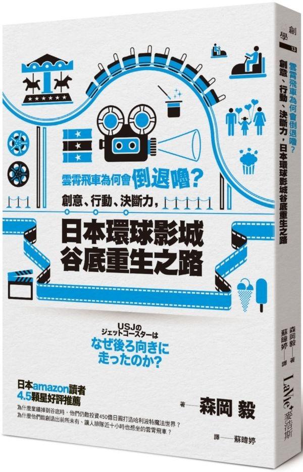 雲霄飛車為何會倒退嚕?創意、行動、決斷力,日本環球影城谷底重生之路