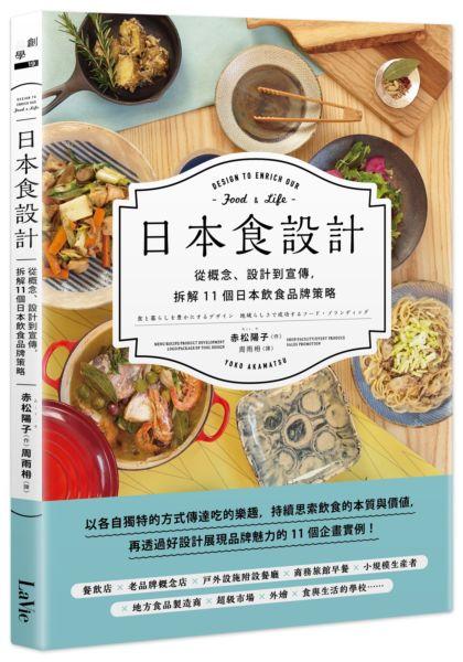 日本食設計:從概念、設計到宣傳,拆解11個日本飲食品牌策略