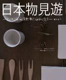 日本物見遊:250個美意識物件的嚴選設計