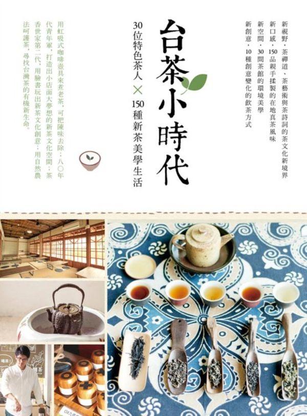 台茶小時代:30位特色茶人x150種新茶美學生活