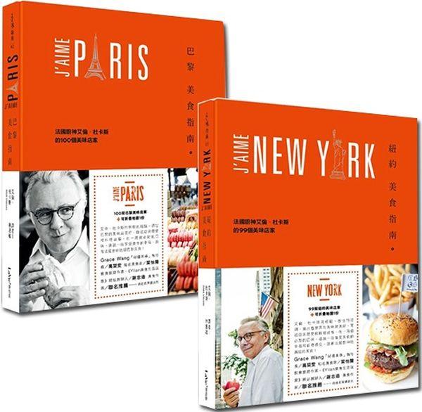 艾倫.杜卡斯的美食指南(2冊)