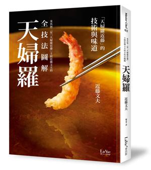 米其林二星「天婦羅近藤」主廚近藤文夫的全技法圖解天婦羅
