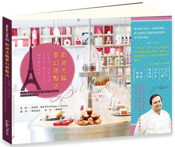 歡迎光臨夢幻甜點店:巴黎第一甜點大師菲利普.康帝辛尼的26道獨家食譜