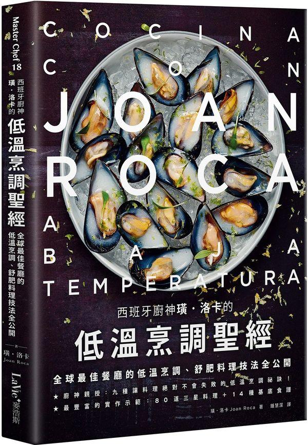 西班牙廚神璜.洛卡的低溫烹調聖經:全球最佳餐廳的低溫烹調、舒肥料理技法全公開