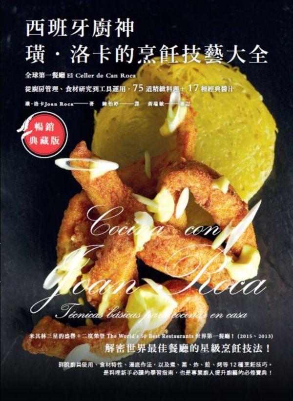 西班牙廚神 璜.洛卡 的烹飪技藝大全:全球第一餐廳 El Celler de Can Roca 從廚房管理、食材研究到工具運用,75道精緻料理+17種經典醬汁(暢銷典藏版)