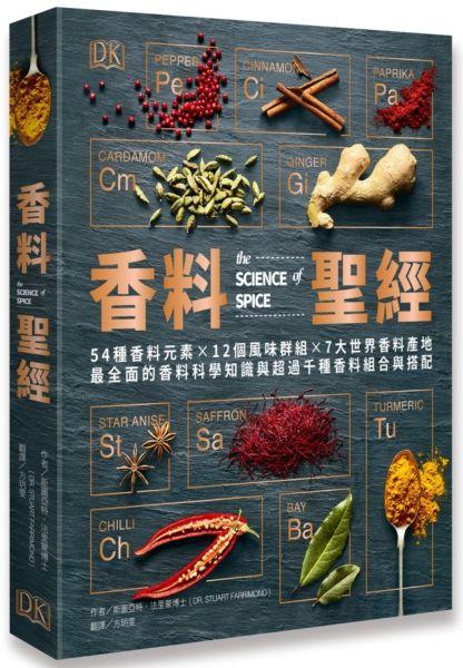 香料聖經:54種香料元素x12個風味群組x 7大世界香料產地,最全面的香料科學知識與超過千種香料組合與搭配