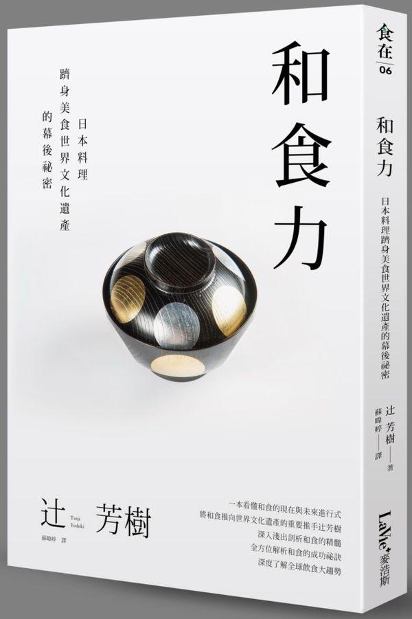 和食力:日本料理躋身美食世界文化遺產的幕後祕密