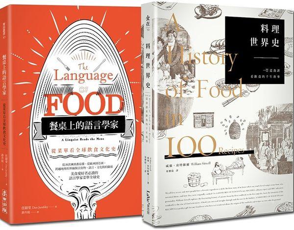 餐桌上的歷史(2冊)