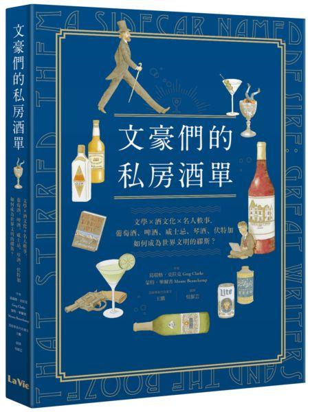 文豪們的私房酒單:文學x酒文化x名人軼事,葡萄酒、啤酒、威士忌、琴酒、伏特加如何成為世界文明的繆斯?