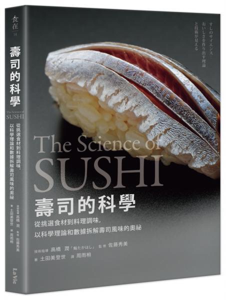 壽司的科學:從挑選食材到料理調味,以科學理論和數據拆解壽司風味的奧祕