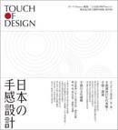 日本的手感設計