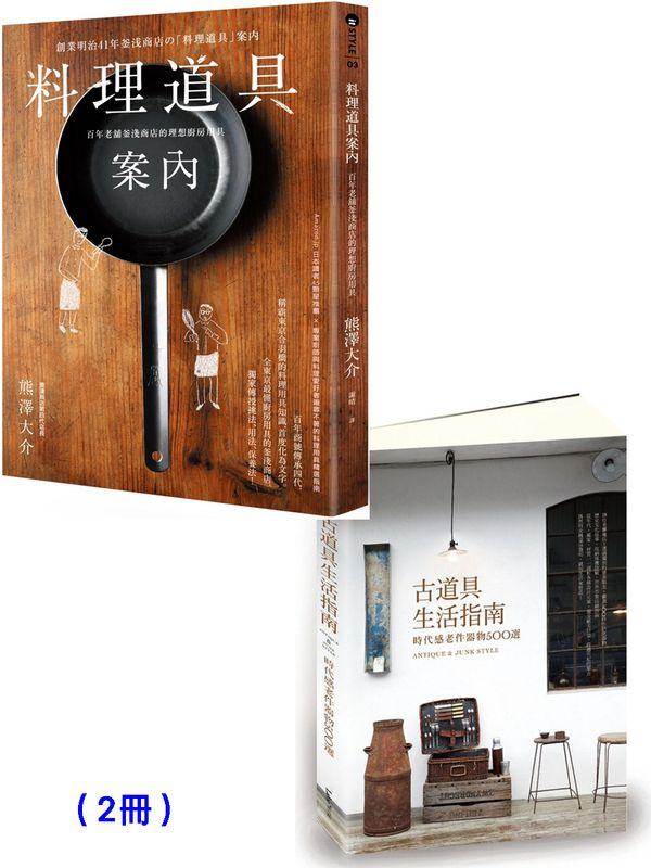 生活器物+料理道具套書(2冊)