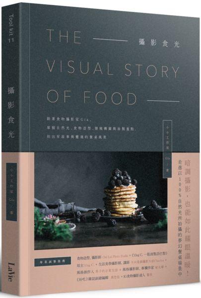 攝影食光:跟著食物攝影家Gia,掌握自然光、食物造型、情境構圖與後製重點,拍出有故事與靈魂的餐桌風景
