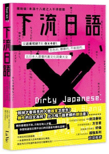 下流日語:從「近來可好?」到「你X卡好!」,色色的、髒髒的、不能說的,比日本人還懂的裏文化詞彙大全