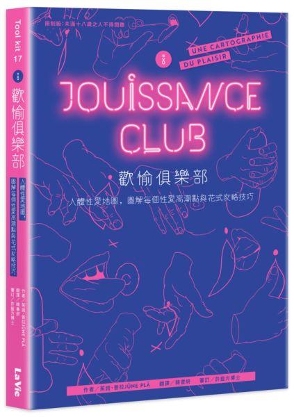 歡愉俱樂部:人體性愛地圖,圖解每個性愛高潮點與花式攻略技巧