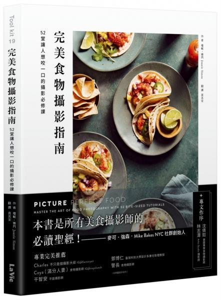 完美食物攝影指南:52堂讓人想咬一口的攝影必修課