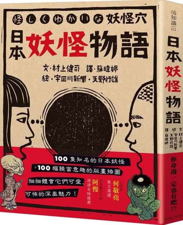 日本妖怪物語