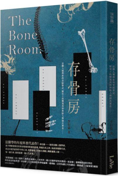存骨房:法醫人類學家的骨駭筆記,歷史上的懸案真相與駭人傳聞其實是……