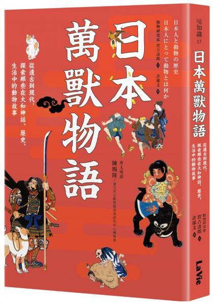 日本萬獸物語:從遠古到現代,探索那些在大和神話、歷史、生活中的動物故事