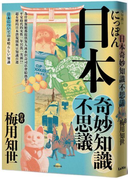 日本奇妙知識不思議:為什麼餐廳都提供客人冰水但壽司店會給熱茶?平安時代的女性一年只洗一次頭!?超有梗的日本潛規則與豆知識百選