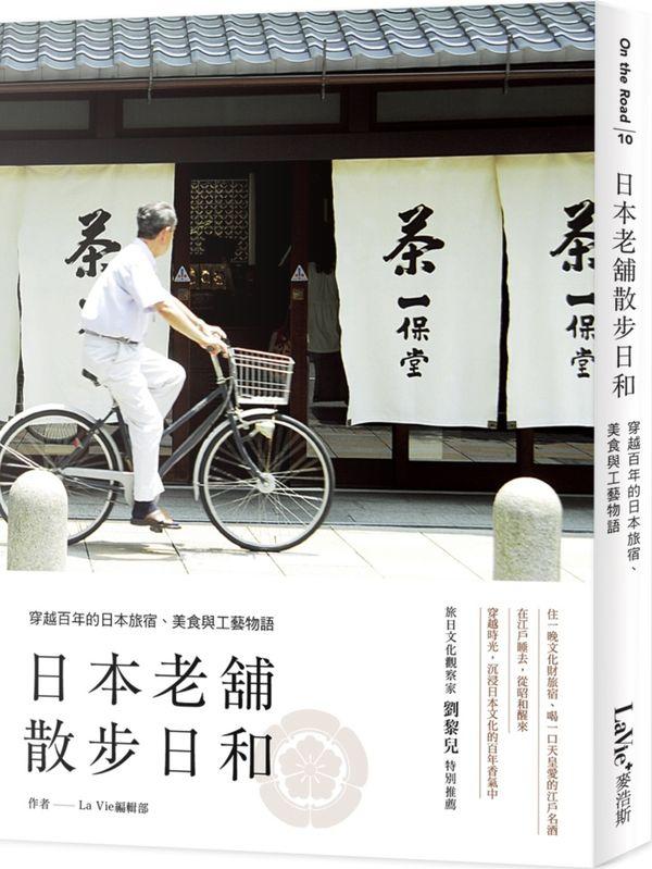 日本老舖散步日和:穿越百年的日本旅宿、美食與工藝物語